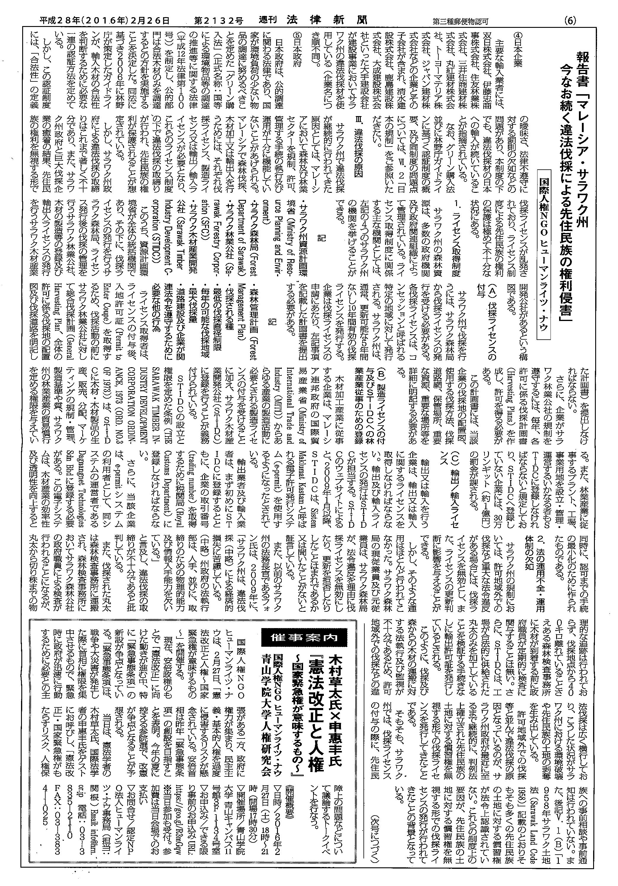 0226週刊法律新聞