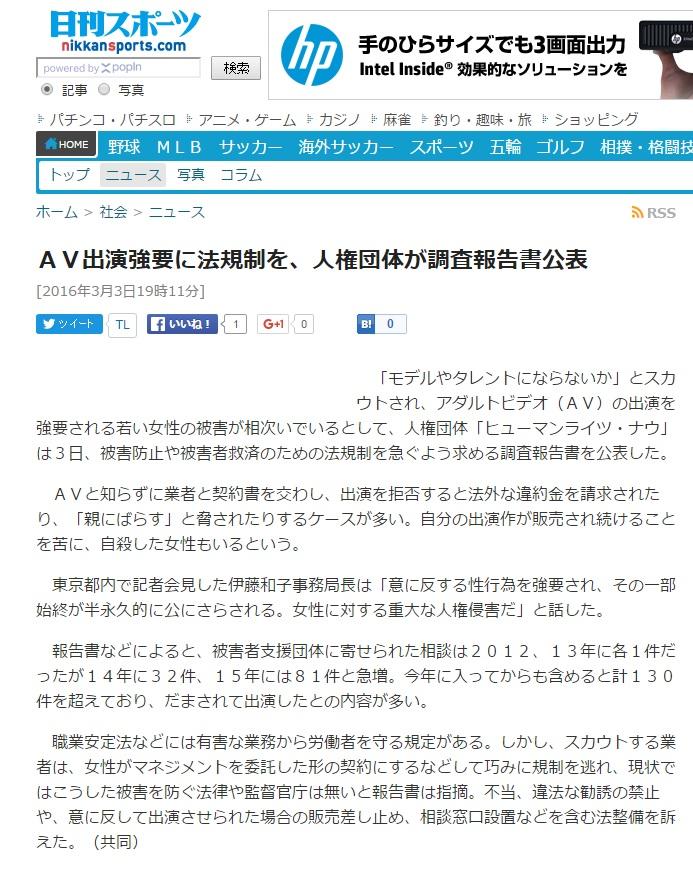 20160303日刊スポーツAV記者会見