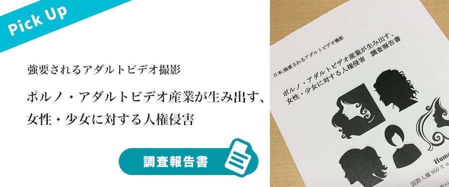 日本:強要されるアダルトビデオ撮影 ポルノ・アダルトビデオ産業が生み出す、 女性・少女に対する人権侵害 調査報告書