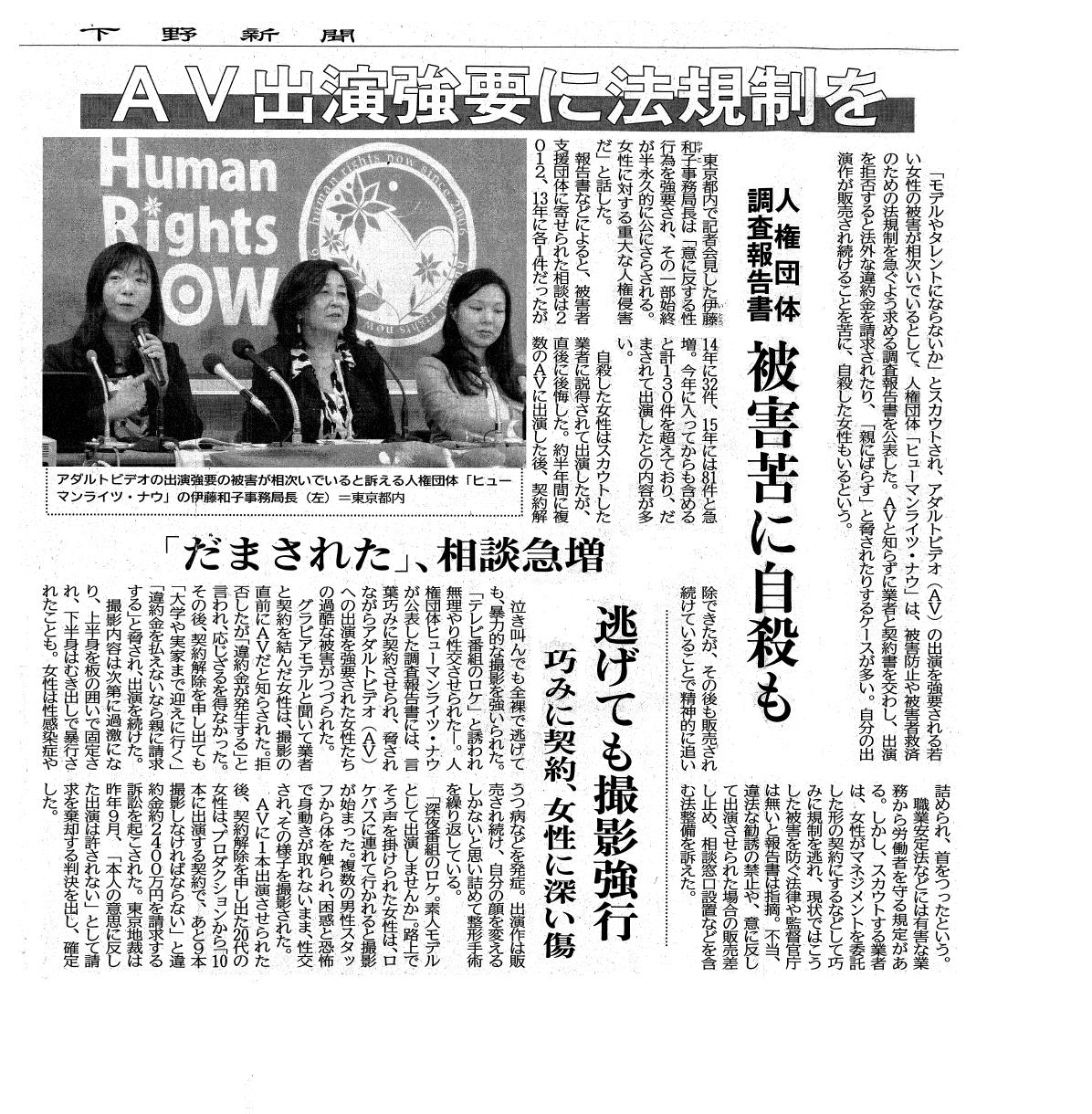 20160314下野新聞