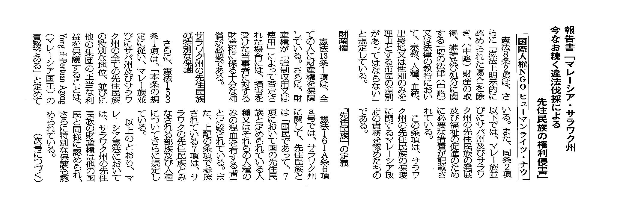 20160408週刊法律新聞