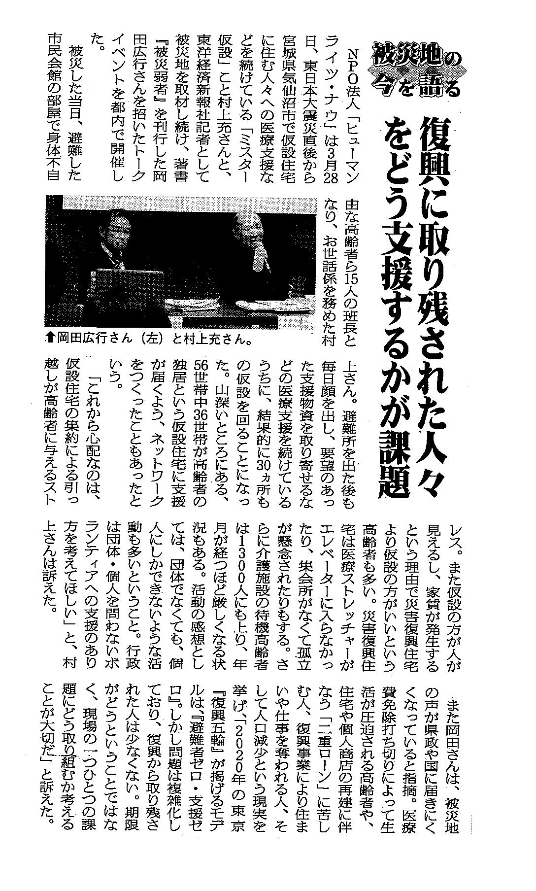 20160413社会新報