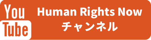 Human Rights Now チャンネル