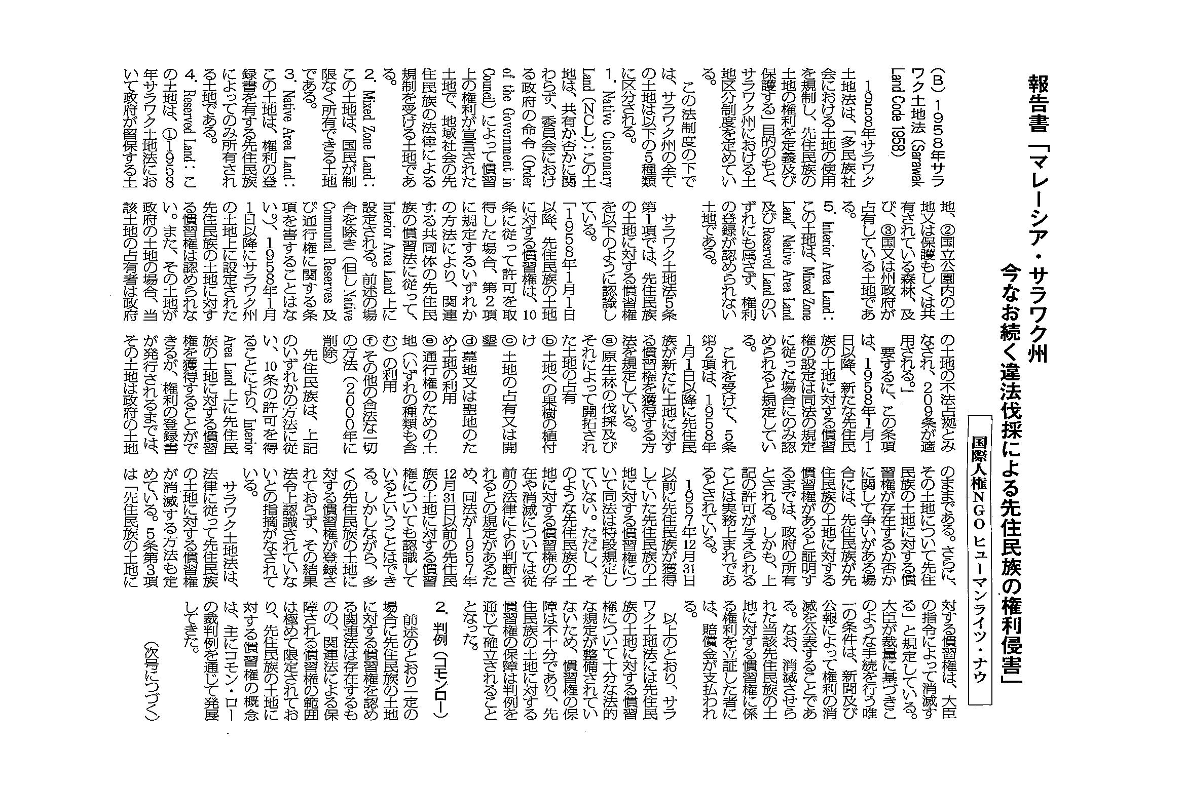 20160415法律新聞