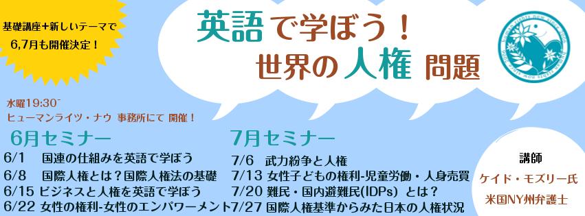 ◆英語で学ぼう!世界の人権問題◆ 6月・7月セミナー