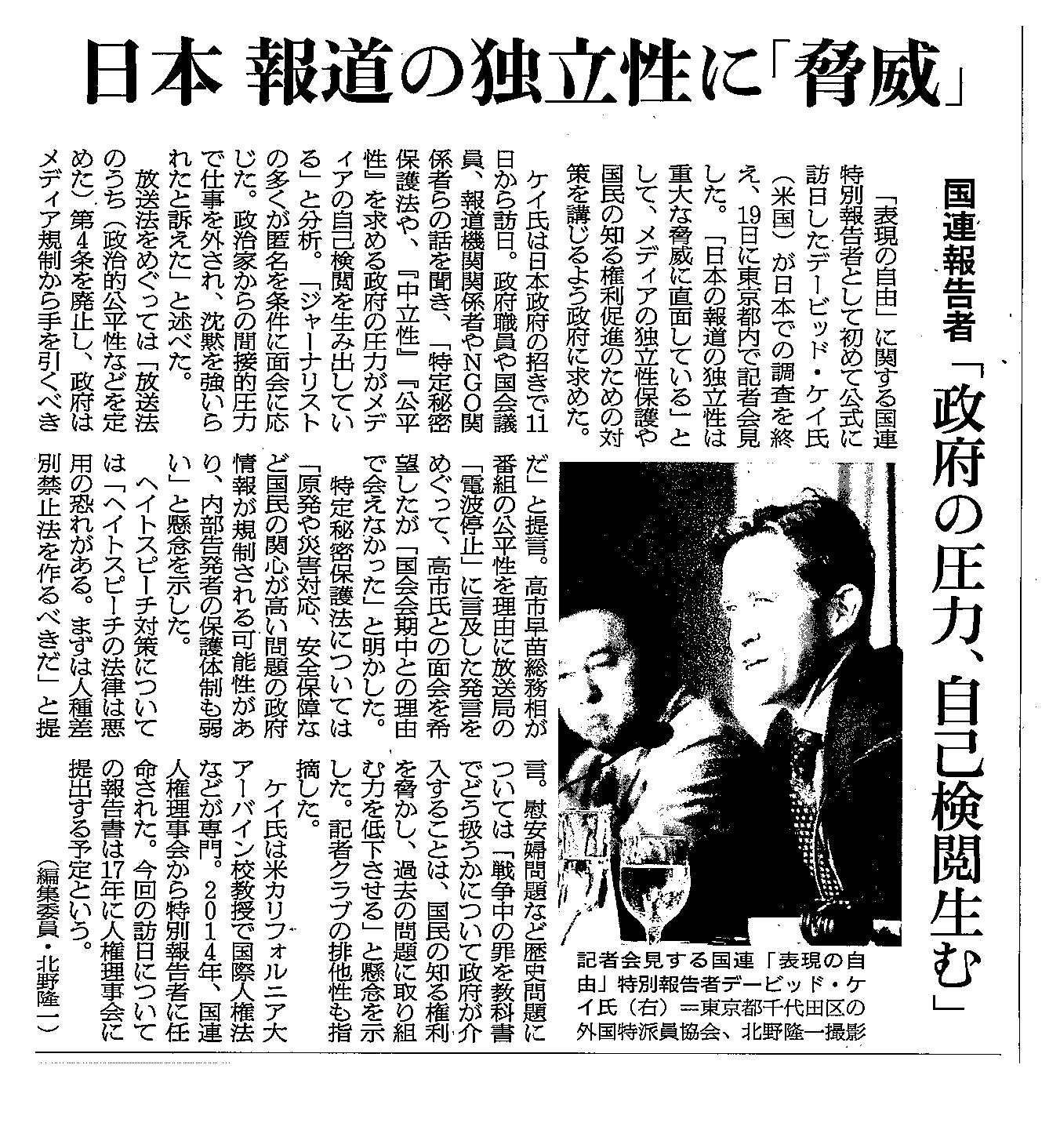 20160420朝日新聞