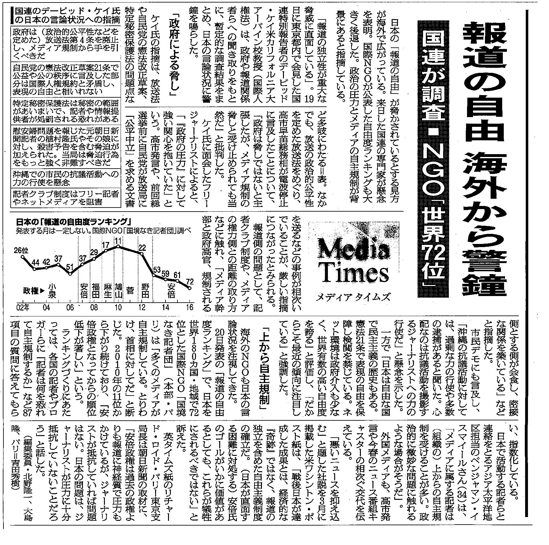 20160424朝日新聞