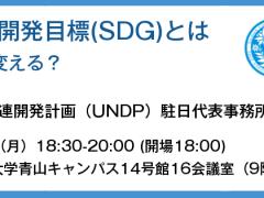【バナー】20160627 SDGsイベント