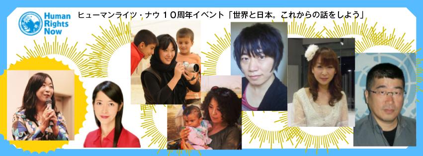 10周年記念イベント「世界と日本。これからの話をしよう」