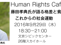 HRC藤田孝典氏バナー