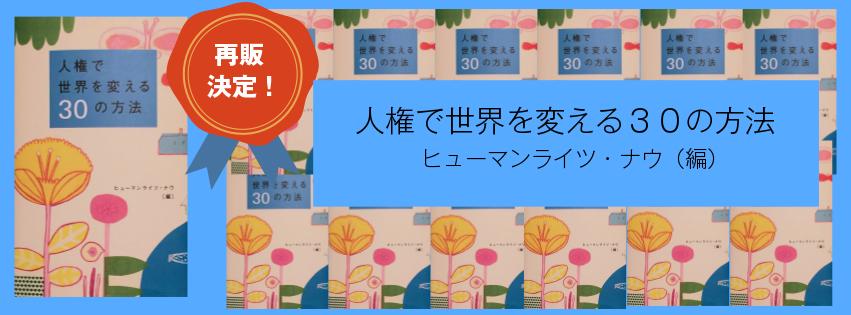 【ご案内】「人権で世界を変える30の方法」ヒューマンライツ・ナウ(編)再販決定!