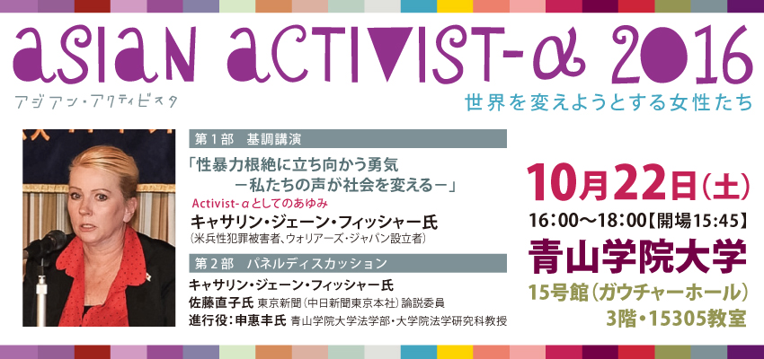asianactivista2016