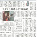 読売新聞 20160907