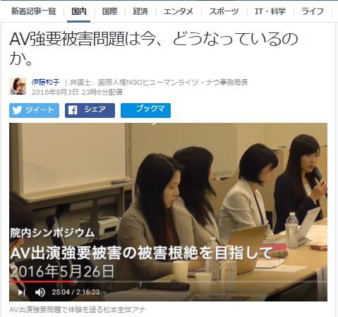 20160906 Yahoo News AV強要問題