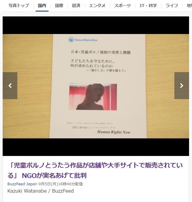 20160906 BuzzFeed Japan 児童ポルノ