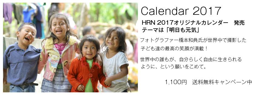 2017 HRNオリジナルカレンダー