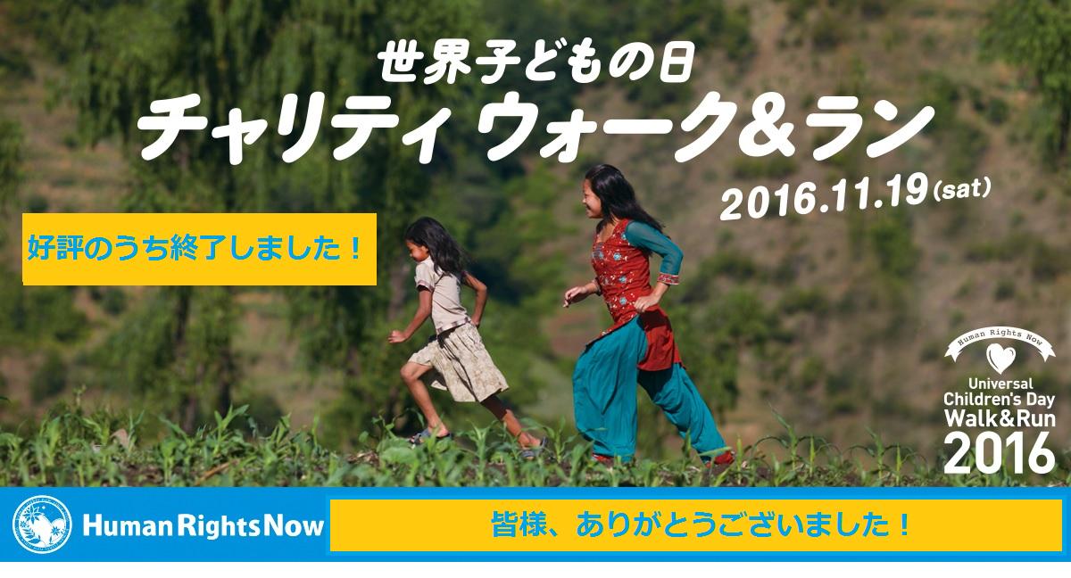 世界子どもの日 チャリティ ウォーク&ラン 2016