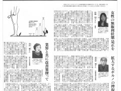 朝日新聞20160113
