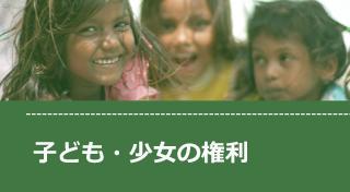 子ども・少女の権利