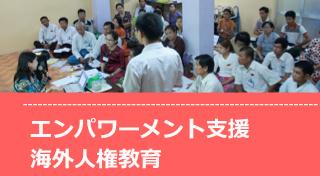 エンパワーメント支援海外人権教育