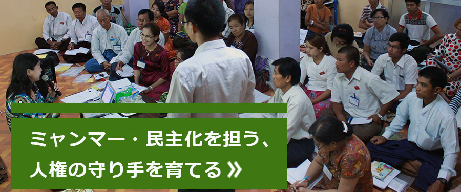 ミャンマー・民主化を担う、人権の守り手を育てる
