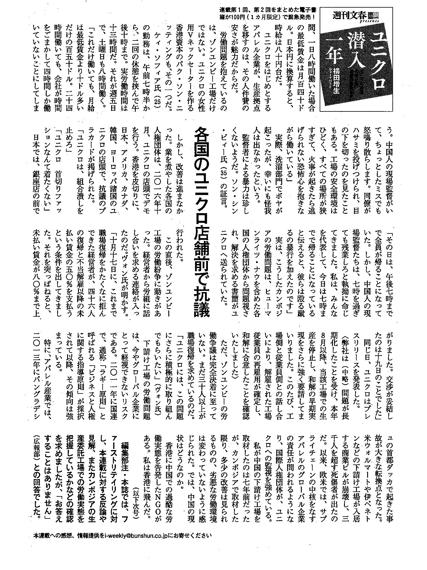 170209文春ユニクロ2