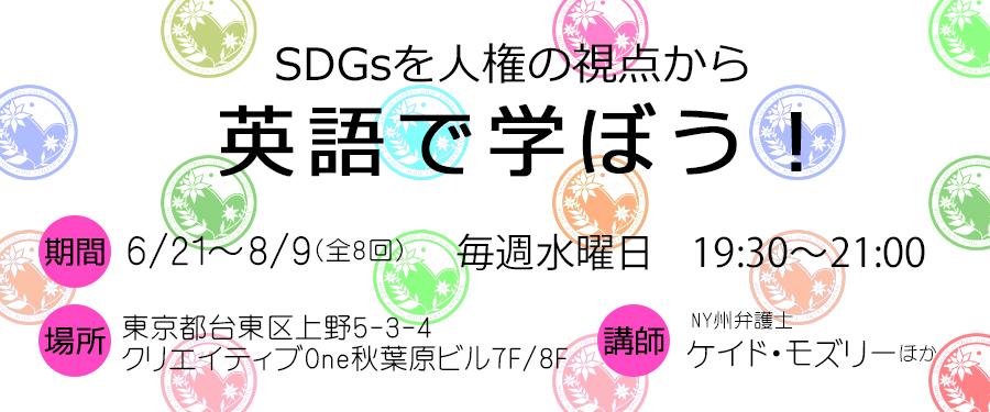 ◆SDGsを人権の視点から英語で学ぼう!◆開催のお知らせ