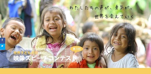 第3回 全国中高生「世界子どもの日」 映像スピーチコンテスト