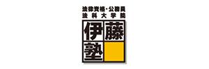 法学館伊藤塾
