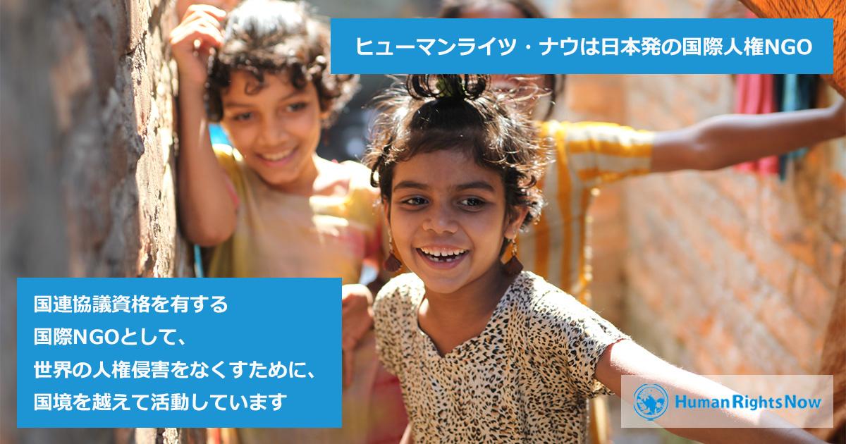 ヒューマンライツ・ナウは日本発の国際人権NGO