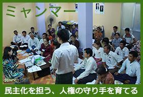 [トピックス]ミャンマー・民主化を担う、人権の守り手を育てる