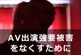 [トピックス]AV強要被害をなくすために