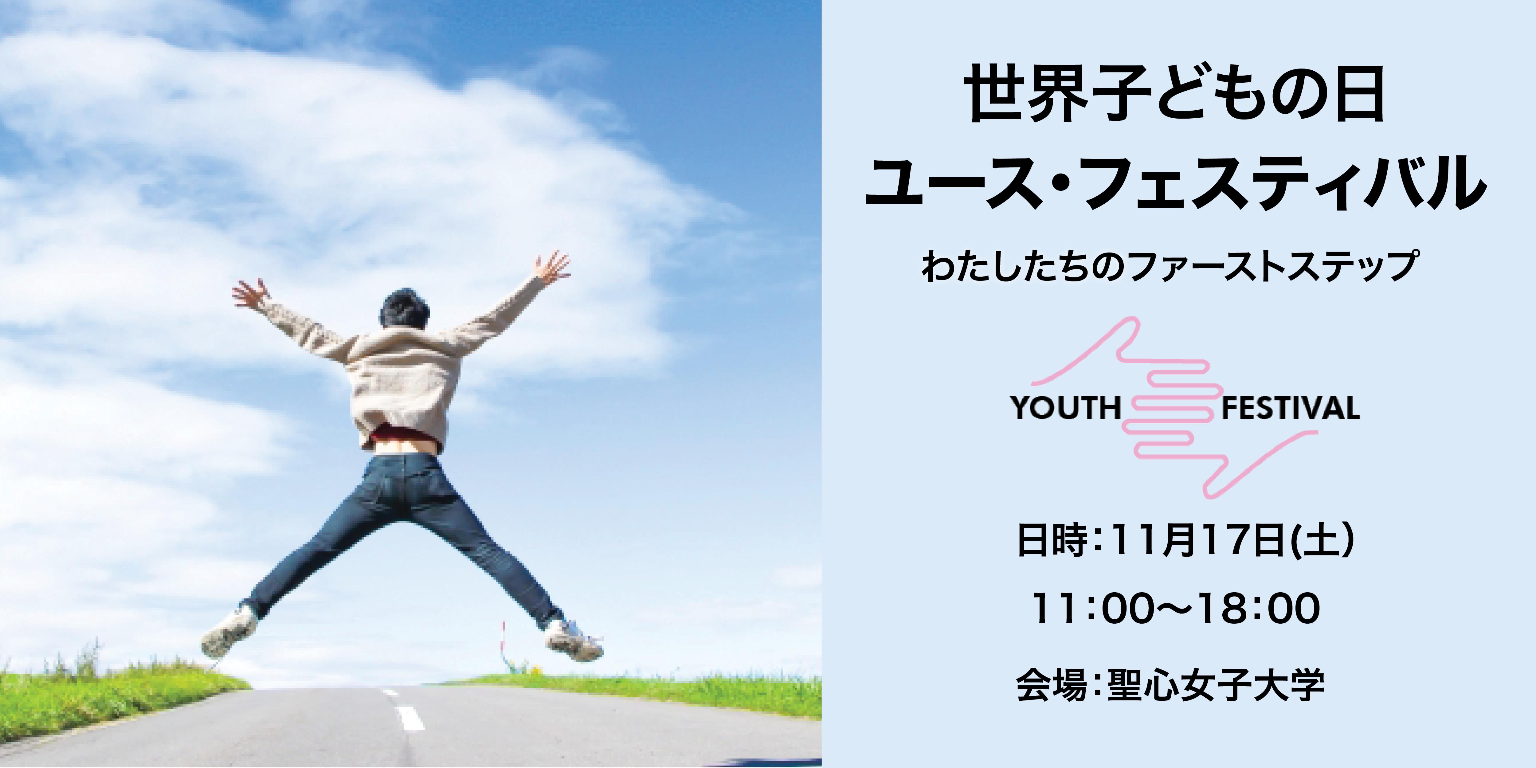 【イベント】世界子どもの日 ユース・フェスティバル