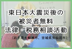 東日本大震災後の被災者無料法律・税務相談活動