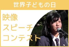 世界こどもの日 映像スピーチコンテスト