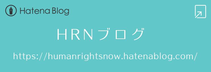 HRNブログ