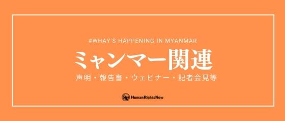 ミャンマー関連の声明・報告書など
