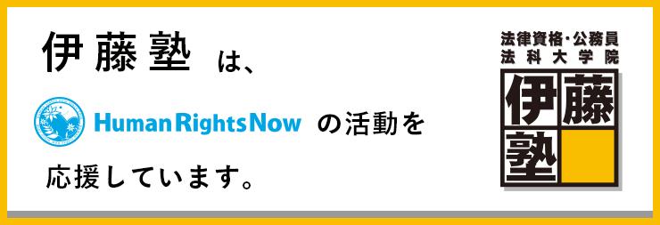 [スポンサー]伊藤塾