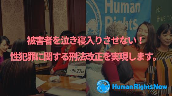 刑法改正キャンペーンページ