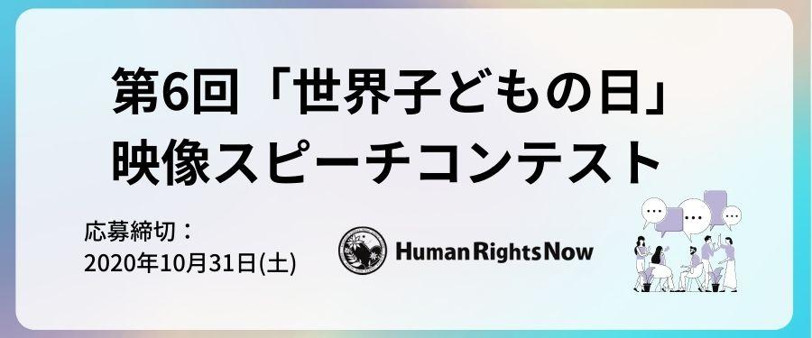 第6回「世界子どもの日」映像スピーチコンテスト