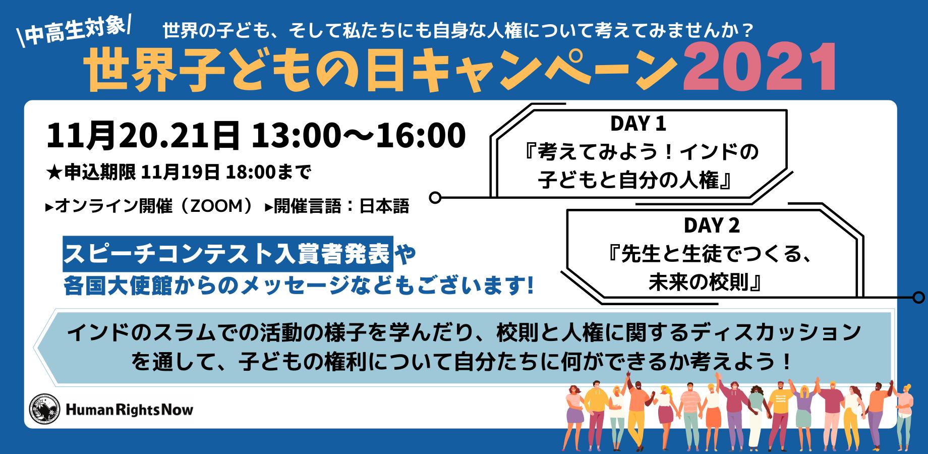 11月20.21日開催! 世界子どもの日キャンペーン2021